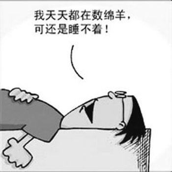 为什么失眠老是睡不着
